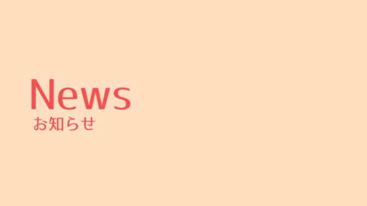 イラスト素材配布サイト「イラストたうん」をオープンしました